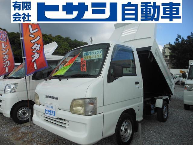 沖縄県の中古車ならサンバートラック  ダンプ 5速 4WD エアコン