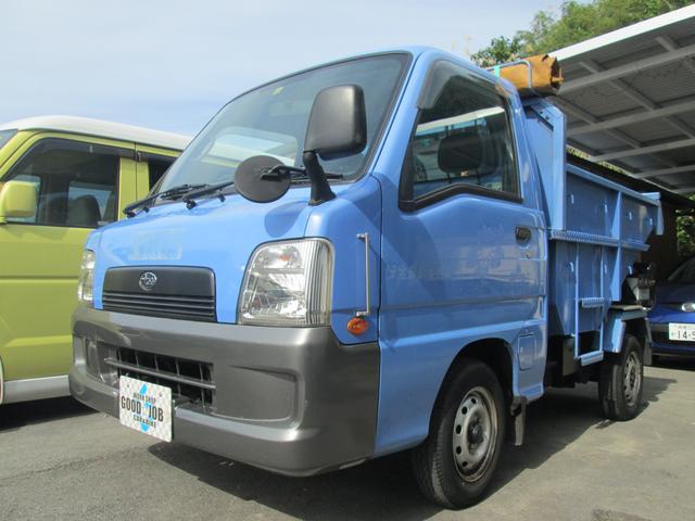沖縄県豊見城市の中古車ならサンバートラック ダンプ ワンオーナー MT5速 エアコン パワステ