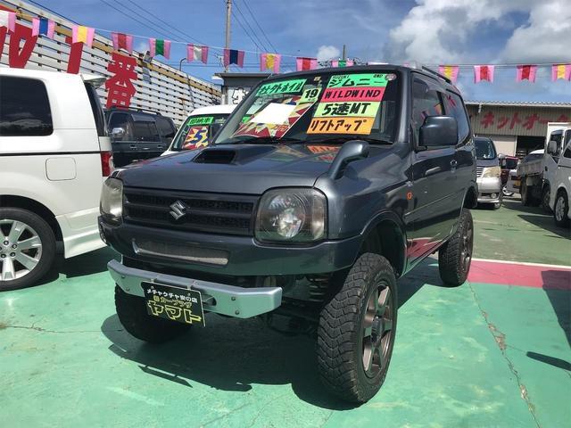 沖縄県うるま市の中古車ならジムニー ワイルドウインド 5速MT