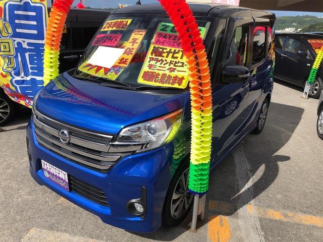 沖縄県宜野湾市の中古車ならデイズルークス ハイウェイスター X Vセレクション 両側電動ドア Bluetooth アラウンドビューモニター TV・DVD視聴