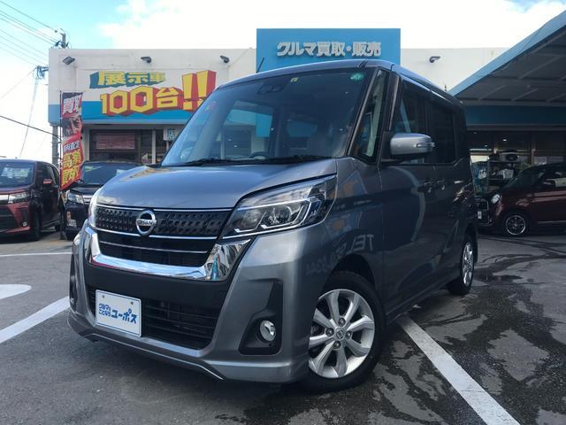 沖縄県の中古車ならデイズルークス ハイウェイスター Xターボ OP10年保証対象車 パワースライドドア アラウンドビューモニター