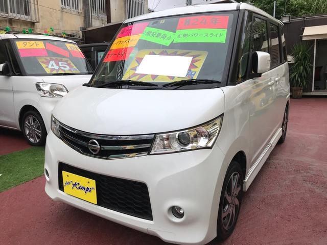 沖縄県の中古車ならルークス ハイウェイスター インテリキー プッシュスタート 左パワースライドドア フォグランプ 純正ナビ TV Bluetooth DVDビデオ 純正アルミ