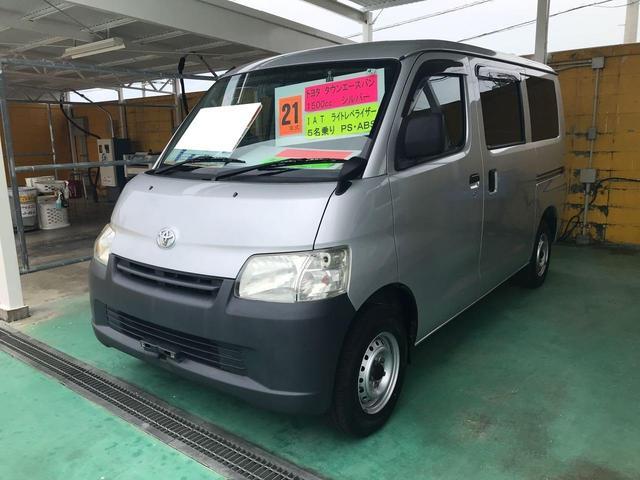 タウンエースバン:沖縄県中古車の新着情報