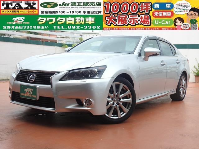 沖縄県の中古車ならGS GS450h Iパッケージ シートヒーター&クーラー
