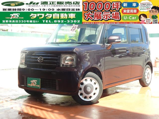 沖縄県の中古車ならムーヴコンテ X +S スマートキー SDナビ ETC ベンチシート