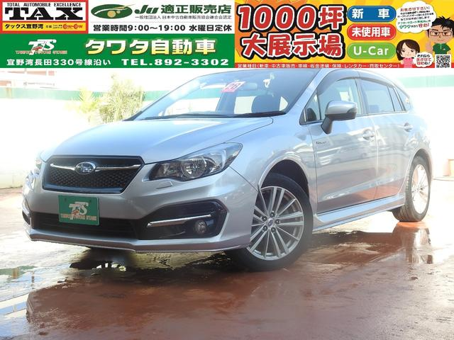 沖縄県の中古車ならインプレッサスポーツハイブリッド ハイブリッド2.0iアイサイト 4WD メモリーナビ