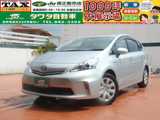 沖縄県の中古車ならプリウスアルファ S Lセレクション SDナビ ETC
