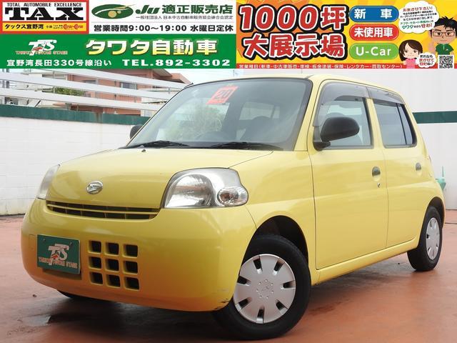 沖縄県の中古車ならエッセ D 本土仕入れ車