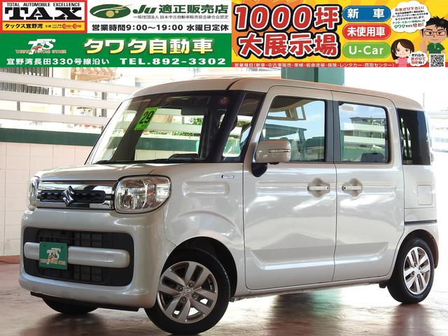 沖縄県の中古車ならスペーシア ハイブリッドX BTナビ 全方位モニター 両側電動スライド