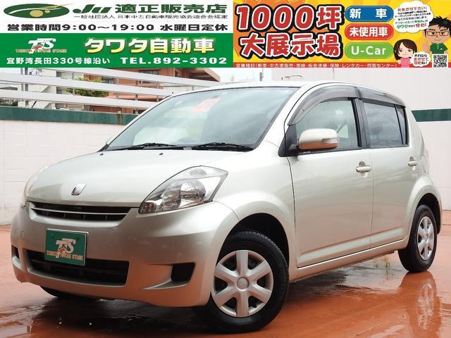 沖縄県の中古車ならパッソ X Fパッケージ