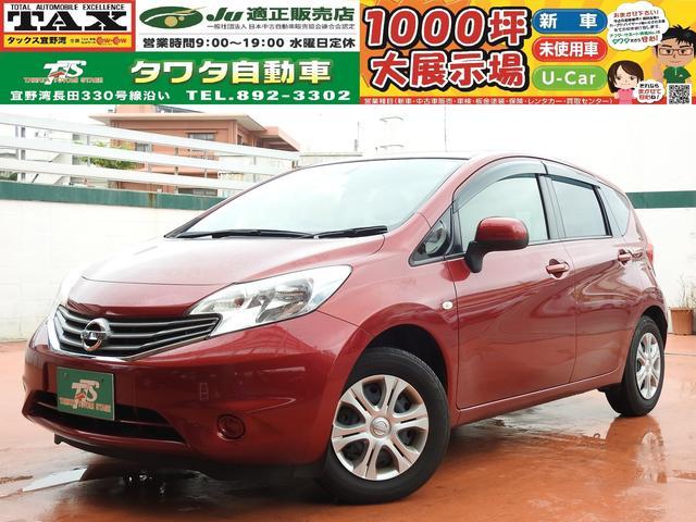 沖縄県の中古車ならノート X DIG-S