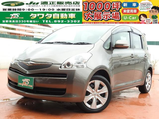 沖縄の中古車 トヨタ ラクティス 車両価格 40万円 リ済込 2009(平成21)年 5.7万km グレーM