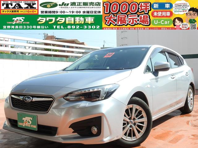 沖縄県の中古車ならインプレッサスポーツ 1.6i-Lアイサイト