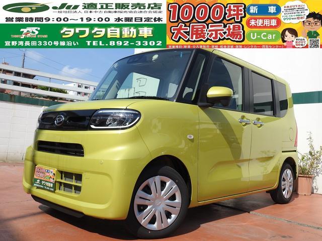 沖縄県宜野湾市の中古車ならタント Xターボ 新車