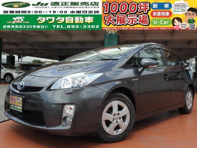 沖縄県の中古車ならプリウス S LEDエディション 純正BTナビ 純正トノカバー
