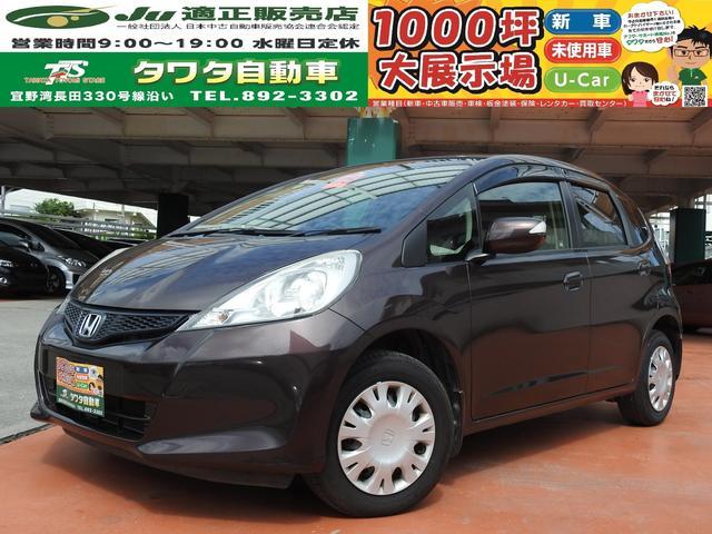 沖縄県の中古車ならフィット 13G・スマートセレクション ファインスタイル