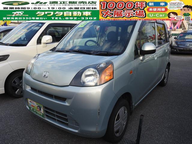 沖縄県の中古車ならライフ Gコンフォートセレクト