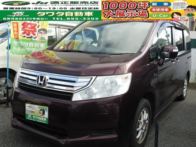沖縄の中古車 ホンダ ステップワゴン 車両価格 64万円 リ済込 2009(平成21)年 7.7万km ディープボルドーパール