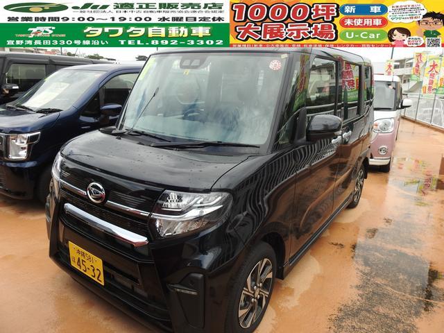 沖縄県の中古車ならタント カスタムX 届出済未使用車 修復歴なし 衝突被害軽減ブレーキ
