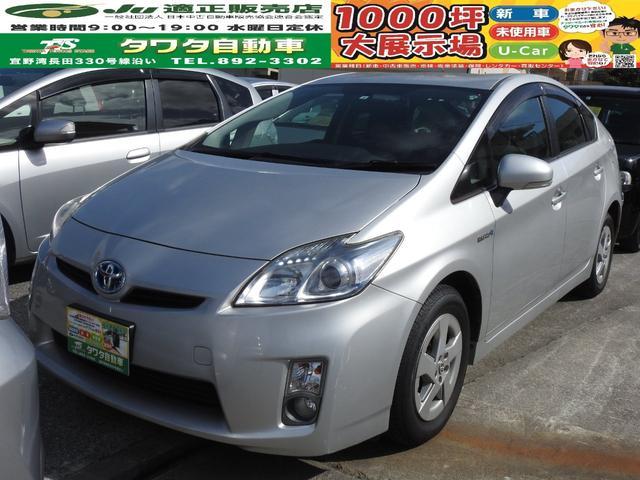 沖縄県の中古車ならプリウス S 修復歴なし プッシュスタート 純正メモリーナビ フォグランプ