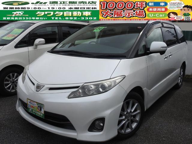 沖縄県の中古車ならエスティマ 2.4アエラス Gエディション 修復歴なし 7人乗り HIDヘッドライト 両側電動スライドドア 純正HDDナビ フルセグTV CD/DVD Bluetooth CD録音 バックモニター フリップダウンモニター オットマンシート