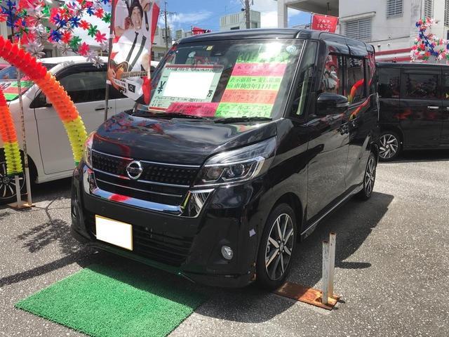 沖縄県の中古車ならデイズルークス ハイウェイスター X Gパッケージ 両側パワースライドドア