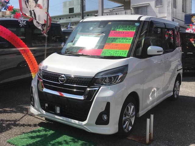沖縄県の中古車ならデイズルークス ハイウェイスター Xターボ 緊急ブレーキ 両側パワースライド