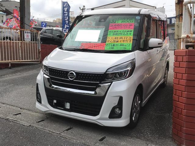 沖縄県の中古車ならデイズルークス ハイウェイスター Xターボ 両側パワースライドドア ドラレコ