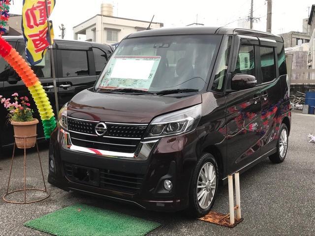 沖縄県の中古車ならデイズルークス ハイウェイスター X スマートキー 全方位モニター 緊急ブレーキサポート アイドリングストップ 左側パワースライドドア 社外14インチアルミ ETC 新品ナビTV付き
