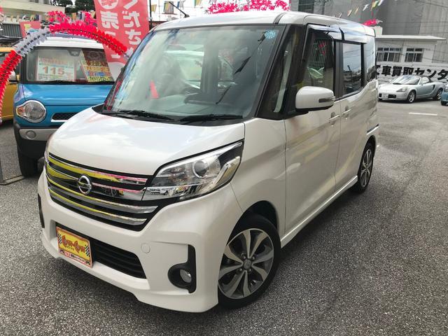 沖縄県の中古車ならデイズルークス ハイウェイスター X Gパッケージ