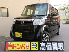 沖縄県の中古車ならN−BOX G SSパッケージ ナビワンセグLEDライト禁煙車