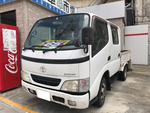 沖縄県の中古車ならダイナトラック Wキャブ 5速 ディーゼル