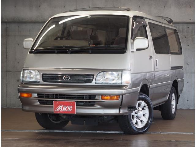 沖縄県の中古車ならハイエースワゴン スーパーカスタムリミテッド ディーゼルターボ ムーンルーフ
