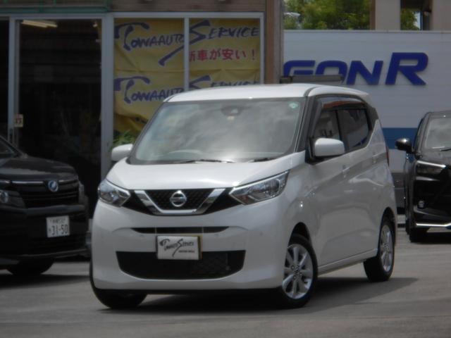沖縄の中古車 日産 デイズ 車両価格 134.9万円 リ未 新車  ホワイトパール