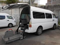 キャラバンバス福祉車両 リフト式 2基積