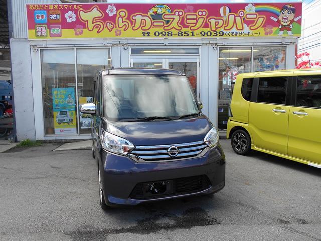 沖縄の中古車 日産 デイズルークス 車両価格 72.8万円 リ済込 2014(平成26)年 8.7万km パープル