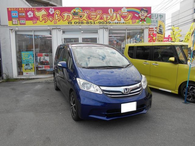 沖縄県豊見城市の中古車ならフリード G ジャストセレクション+
