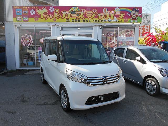 沖縄の中古車 日産 デイズルークス 車両価格 52.8万円 リ済込 2014(平成26)年 9.5万km パール