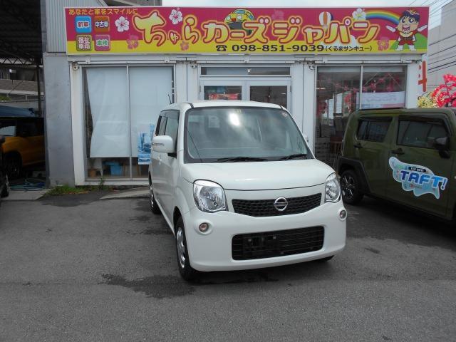 沖縄の中古車 日産 モコ 車両価格 57.8万円 リ済込 2013(平成25)年 5.5万km パールホワイト