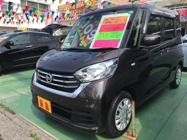 沖縄の中古車 日産 デイズルークス 車両価格 109万円 リ済別 2019(平成31)年 1.3万km アッシュブラウンM