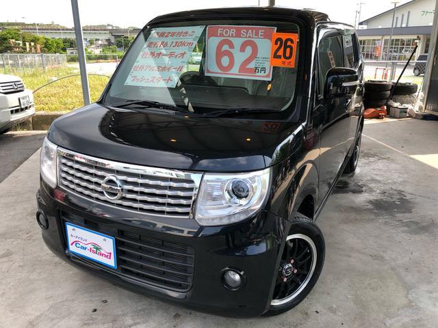 沖縄の中古車 日産 モコ 車両価格 62万円 リ済込 2014(平成26)年 8.6万km ブルーイッシュブラックP