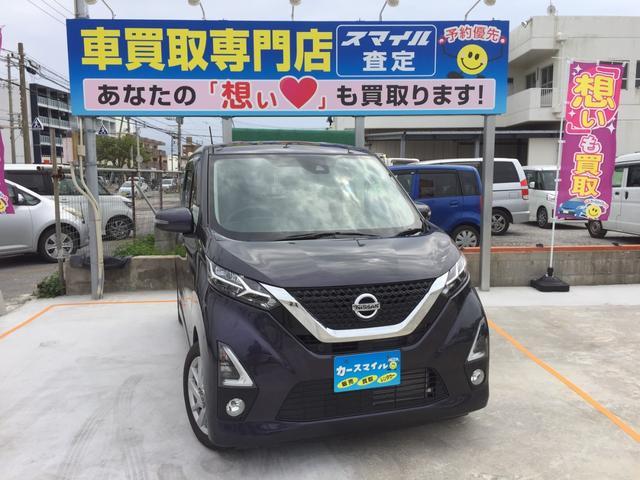 沖縄県糸満市の中古車ならデイズ ハイウェイスター X 現行型 Bluetoothオーディオ ナビ アイドリングストップ コーナーセンサー スマートキー