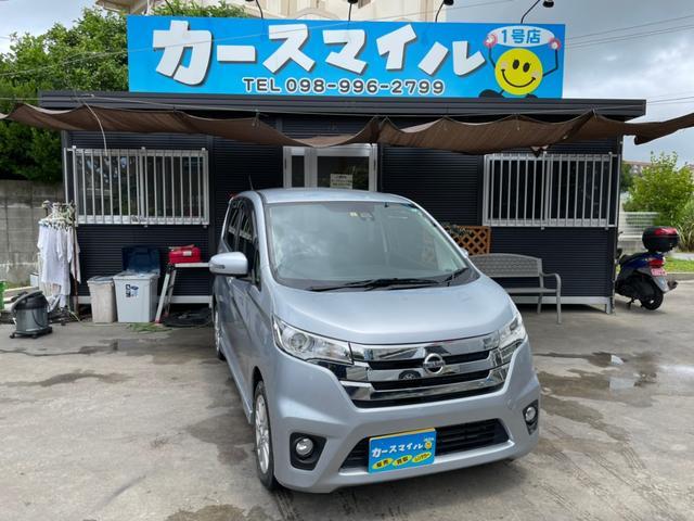沖縄県糸満市の中古車ならデイズ ハイウェイスターX Vセレクション+セーフティII