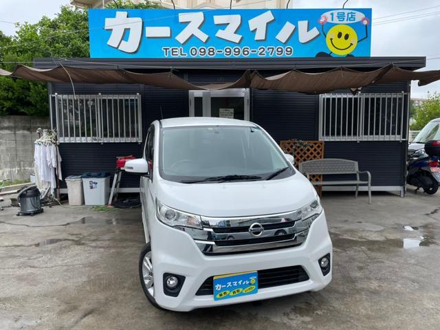 沖縄県糸満市の中古車ならデイズ ハイウェイスター X ナビ TV バックカメラ スマートキー プッシュスタート