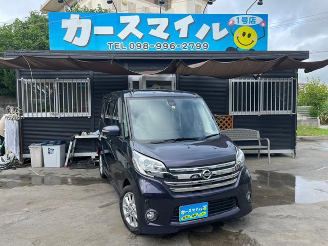 沖縄県の中古車ならデイズルークス ハイウェイスター X Vセレクション+セーフティII