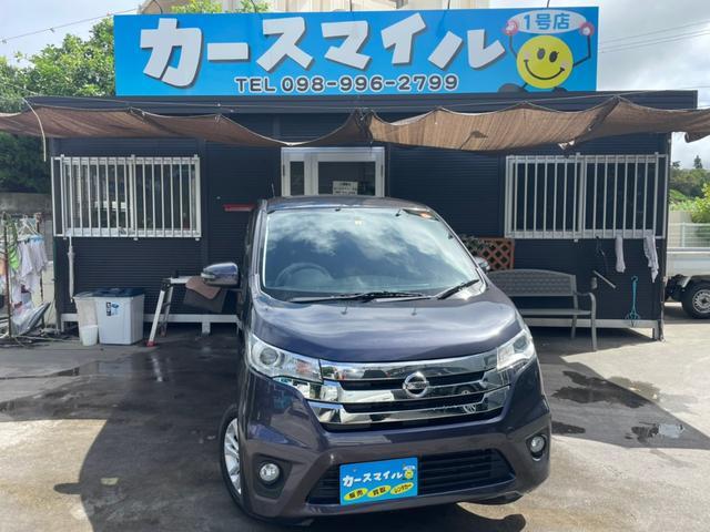 沖縄県糸満市の中古車ならデイズ ハイウェイスター Vセレクション+セーフティ