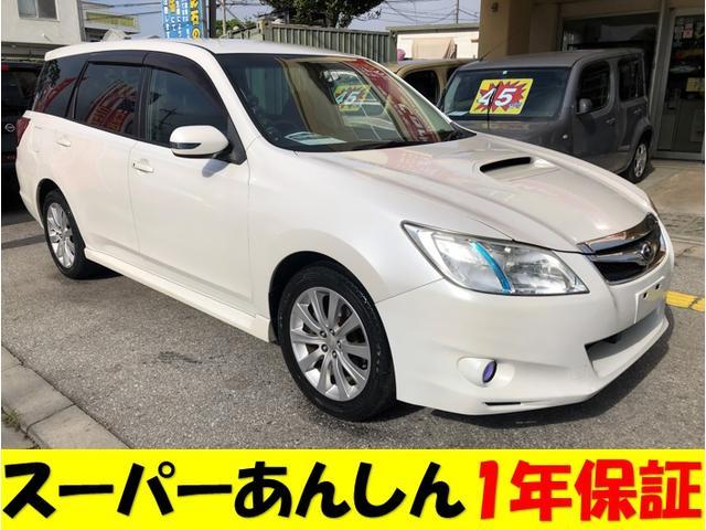 沖縄県沖縄市の中古車ならエクシーガ 2.0GT 基本パック1年保証