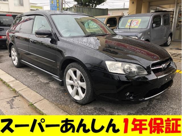 沖縄県の中古車ならレガシィツーリングワゴン 2.0R Bスポーツ 基本パック1年保証