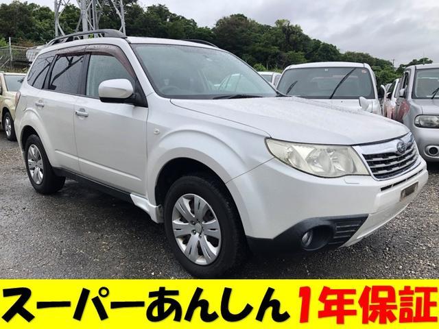 沖縄県の中古車ならフォレスター 2.0XS 基本パック1年保証