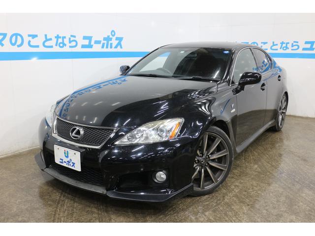 沖縄県の中古車ならIS F ベースグレード 純正HDDナビ ブラックレザーシート ETC